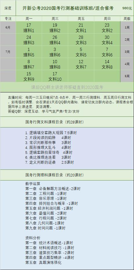 行测9班课程表图片.png
