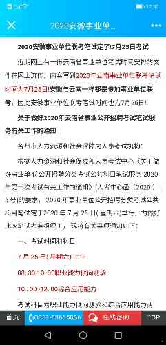 Screenshot_20200512_123002_com.tencent.mobileqq.jpg