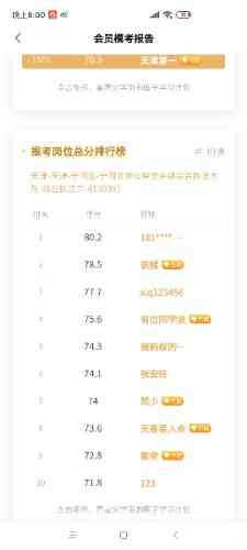 Screenshot_2020-07-26-20-00-43-382_com.fenbi.android.servant.jpg