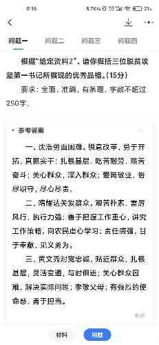 Screenshot_2020-07-28-00-15-59-580_com.fenbi.android.servant.jpg