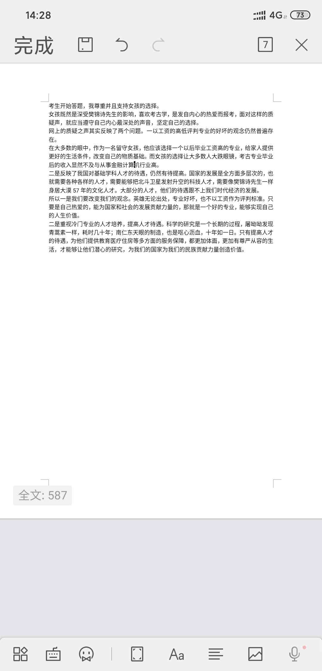 Screenshot_2020-08-05-14-28-13-910_cn.wps.moffice_eng.jpg